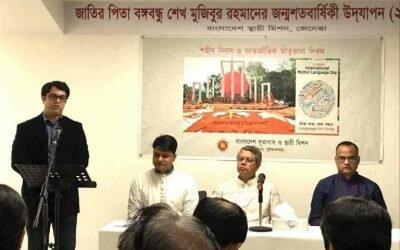 জেনেভাস্থ বাংলাদেশ স্থায়ী মিশনে 'মহান শহীদ দিবস' ও 'আন্তর্জাতিক মাতৃভাষা দিবস পালিত